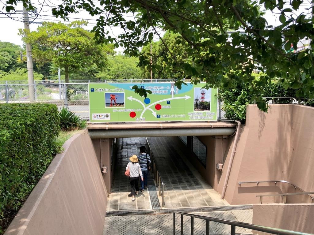 山口県 宇部市 「ときわ公園」道路を潜って ミュージアムへ