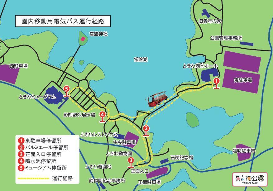 山口県 宇部市 「ときわ公園」園内移動用電気バス エコカー 運行経路