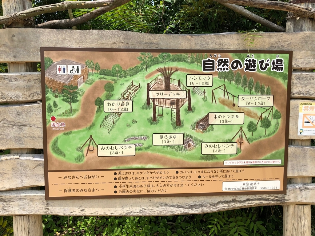山口県宇部市「ときわ動物園」学習施設ゾーン 「自然の遊び場」マップ