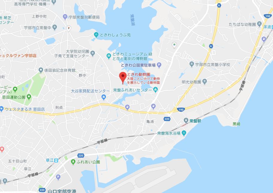 山口県 宇部市 「ときわ公園」アクセスマップ
