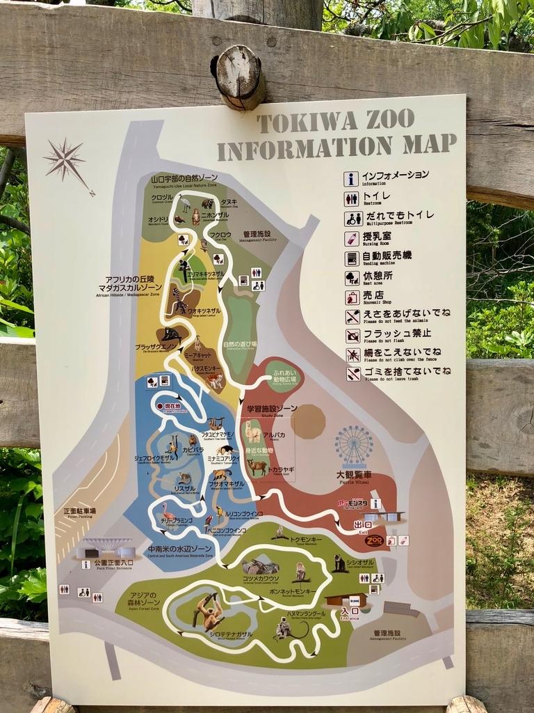 山口県宇部市「ときわ動物園」マップ 5つのエリア