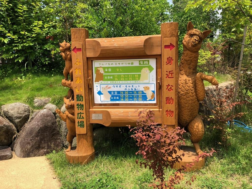 山口県宇部市「ときわ動物園」学習施設ゾーン ふれあい案内