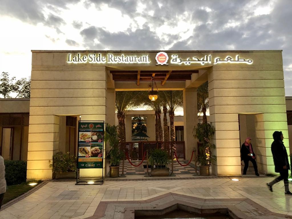 エジプト カイロ アズハルパーク 「Lakeside Cafe」