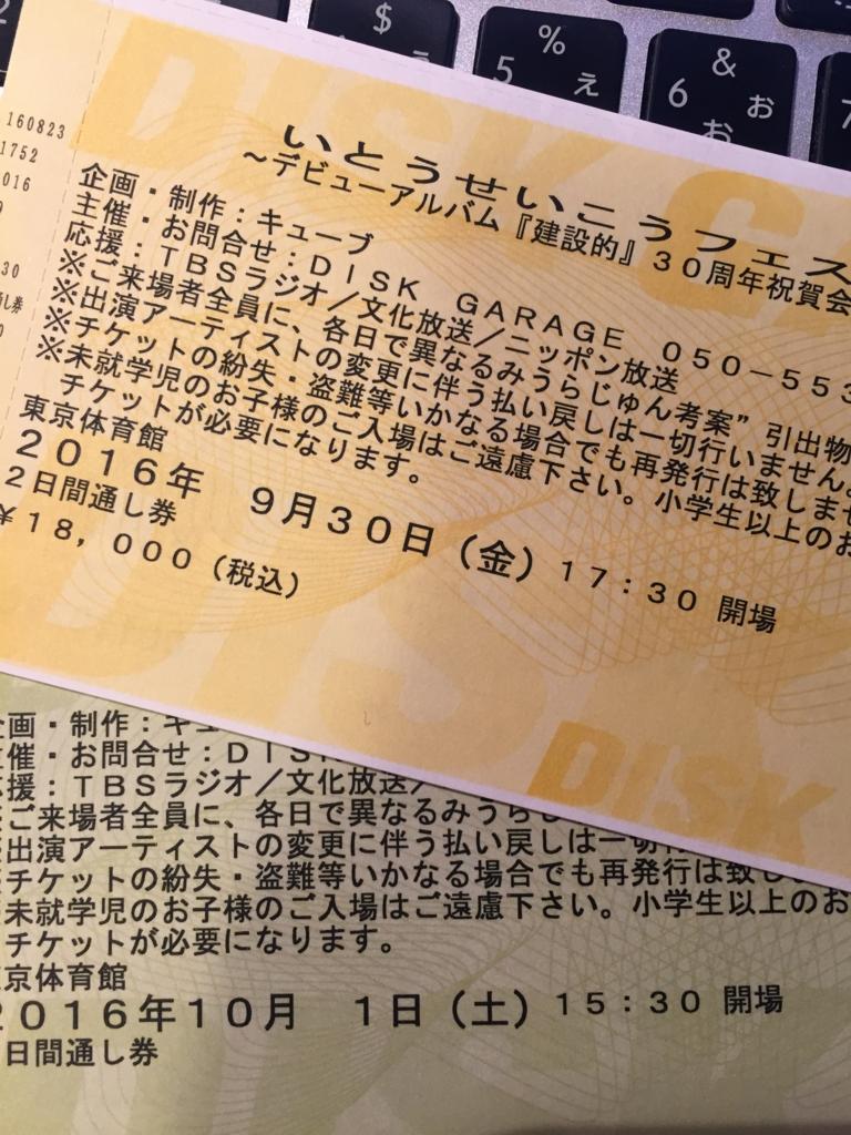 f:id:rarayasuyuki:20160921030226j:plain