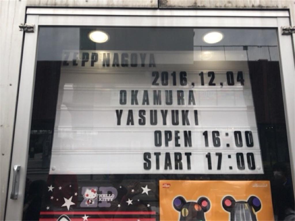 f:id:rarayasuyuki:20161205013111j:image