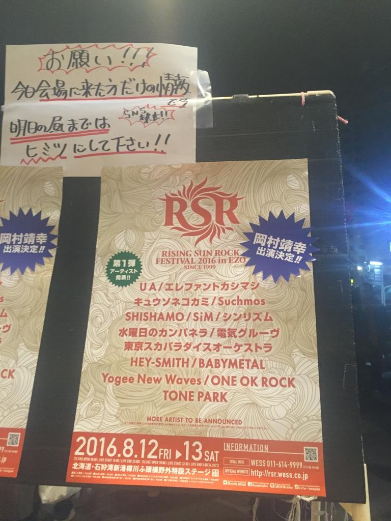 f:id:rarayasuyuki:20161229021140j:plain