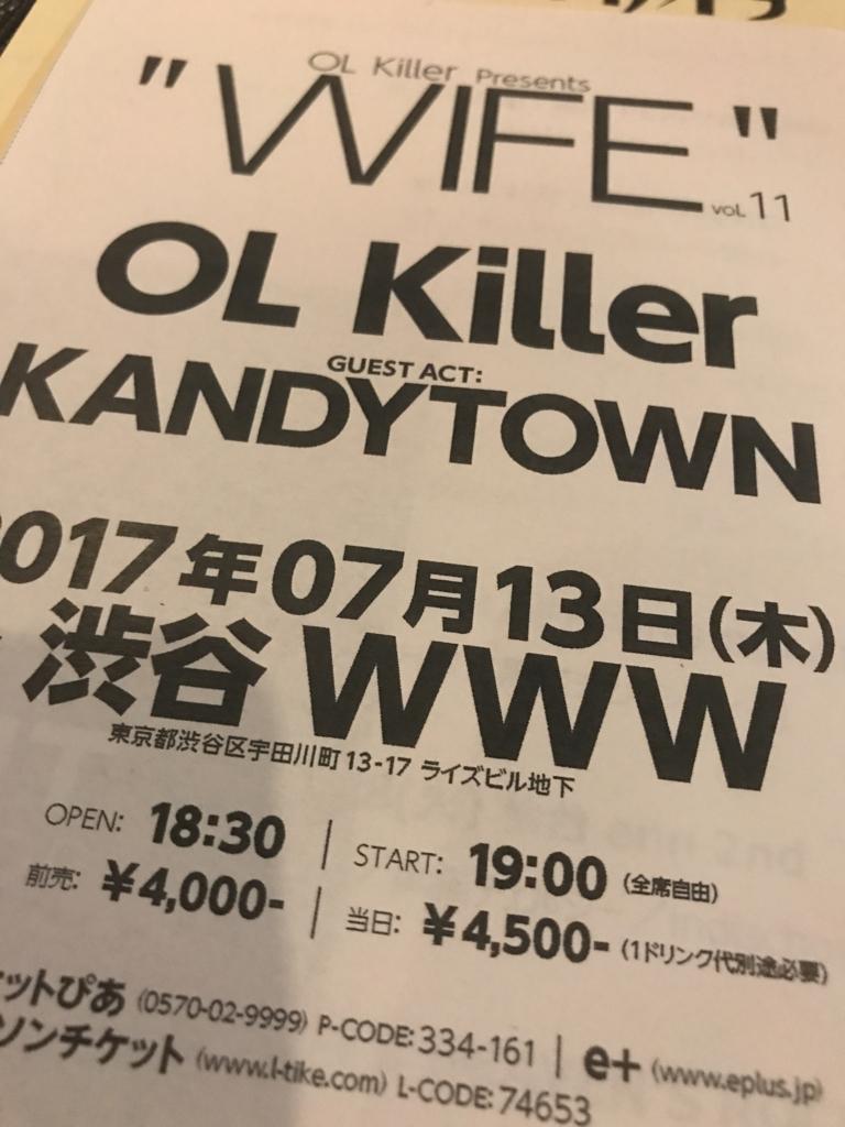 f:id:rarayasuyuki:20170703001009j:plain