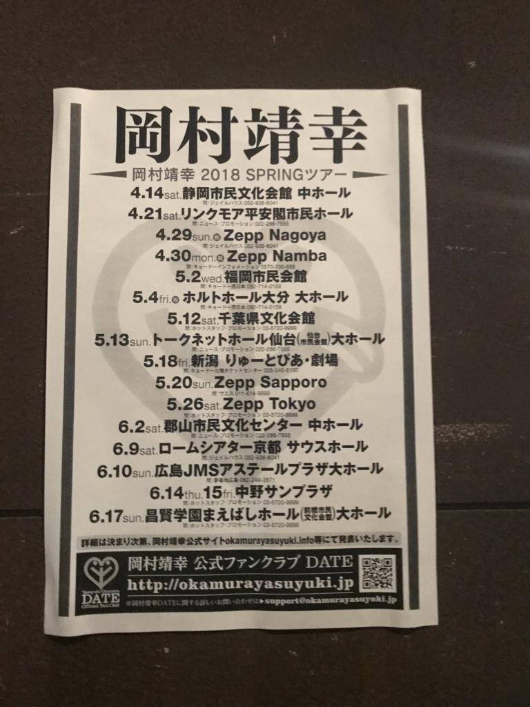 f:id:rarayasuyuki:20171127013859j:plain
