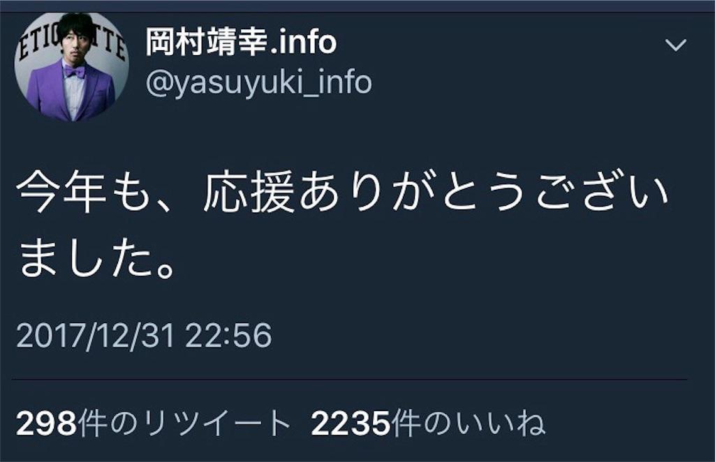 f:id:rarayasuyuki:20180101215505j:image