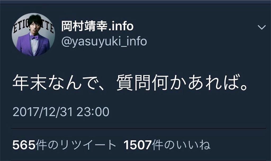 f:id:rarayasuyuki:20180101215610j:image