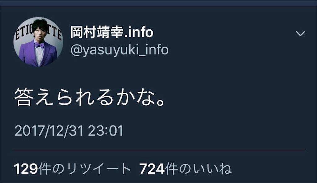 f:id:rarayasuyuki:20180101215729j:image