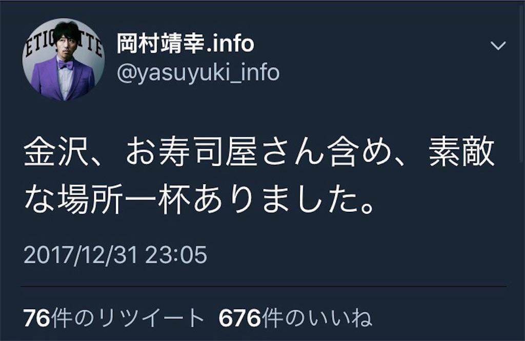 f:id:rarayasuyuki:20180101215951j:image