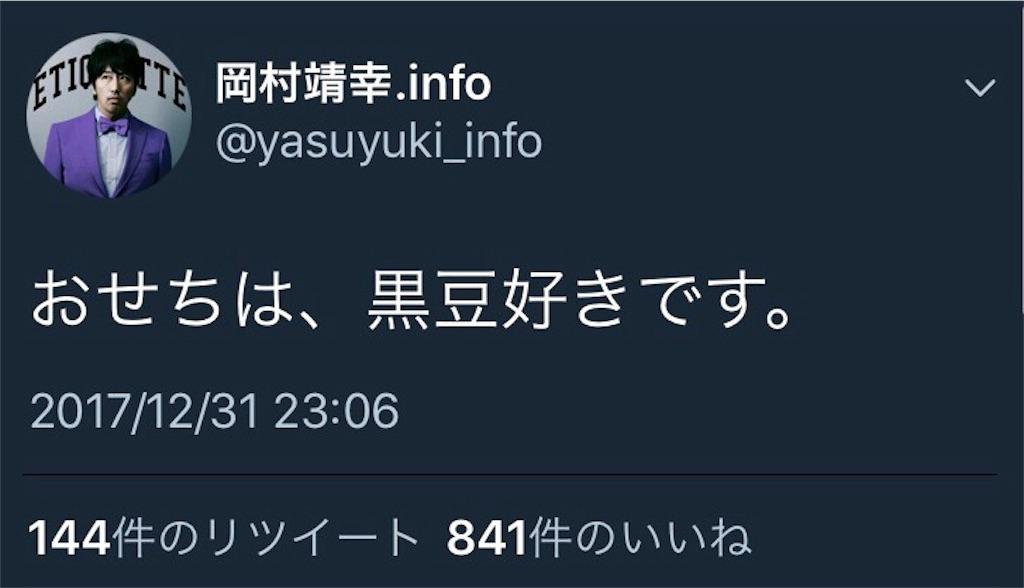 f:id:rarayasuyuki:20180101220201j:image