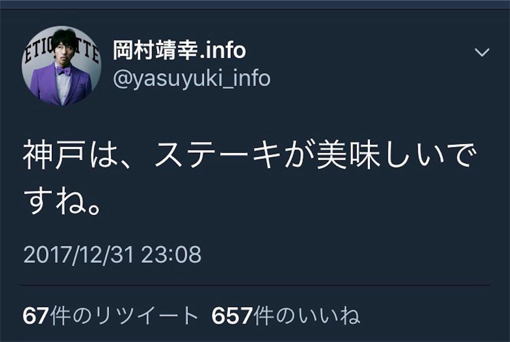 f:id:rarayasuyuki:20180101220233j:image