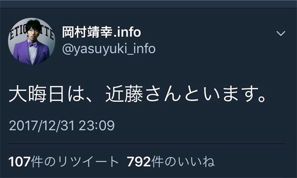 f:id:rarayasuyuki:20180101220346j:image