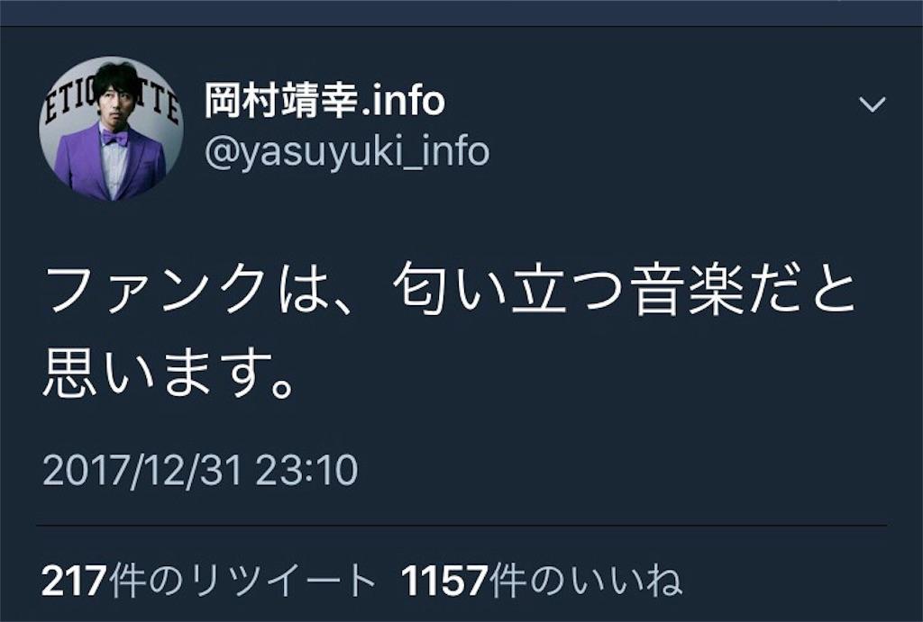 f:id:rarayasuyuki:20180101220708j:image