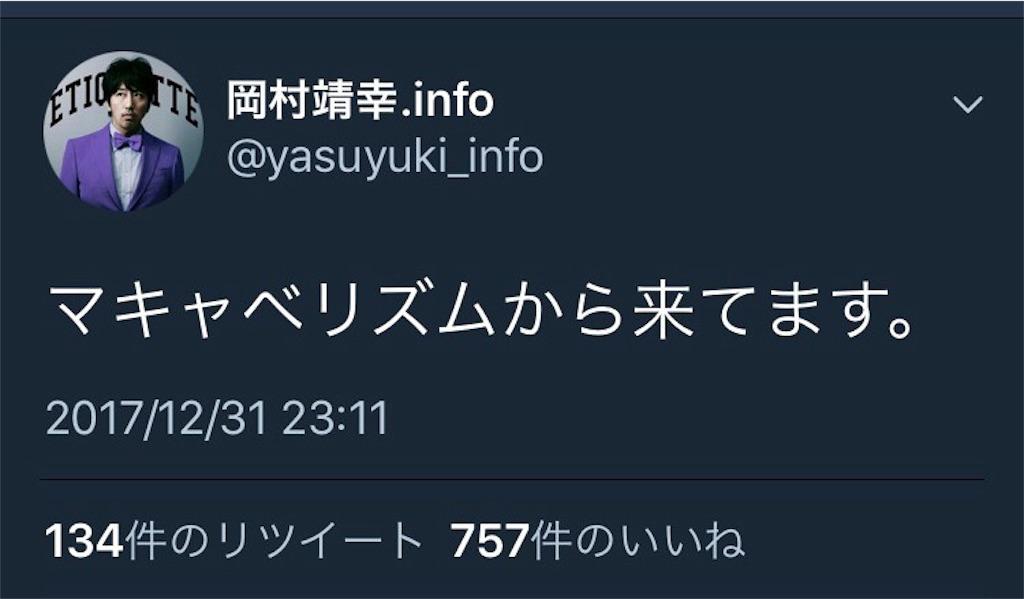 f:id:rarayasuyuki:20180101220745j:image