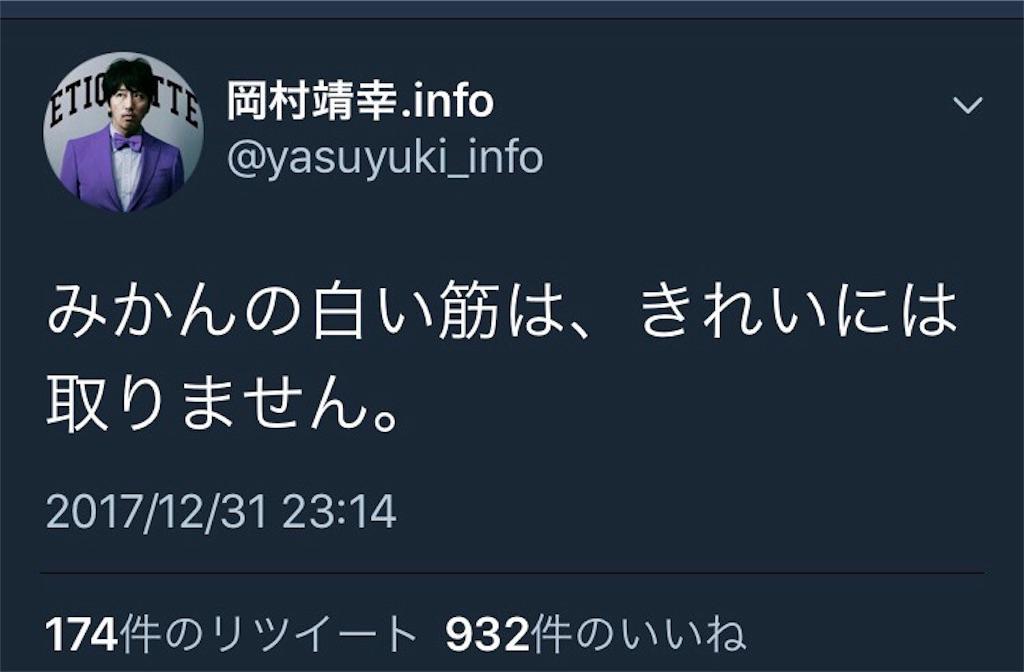 f:id:rarayasuyuki:20180101221054j:image