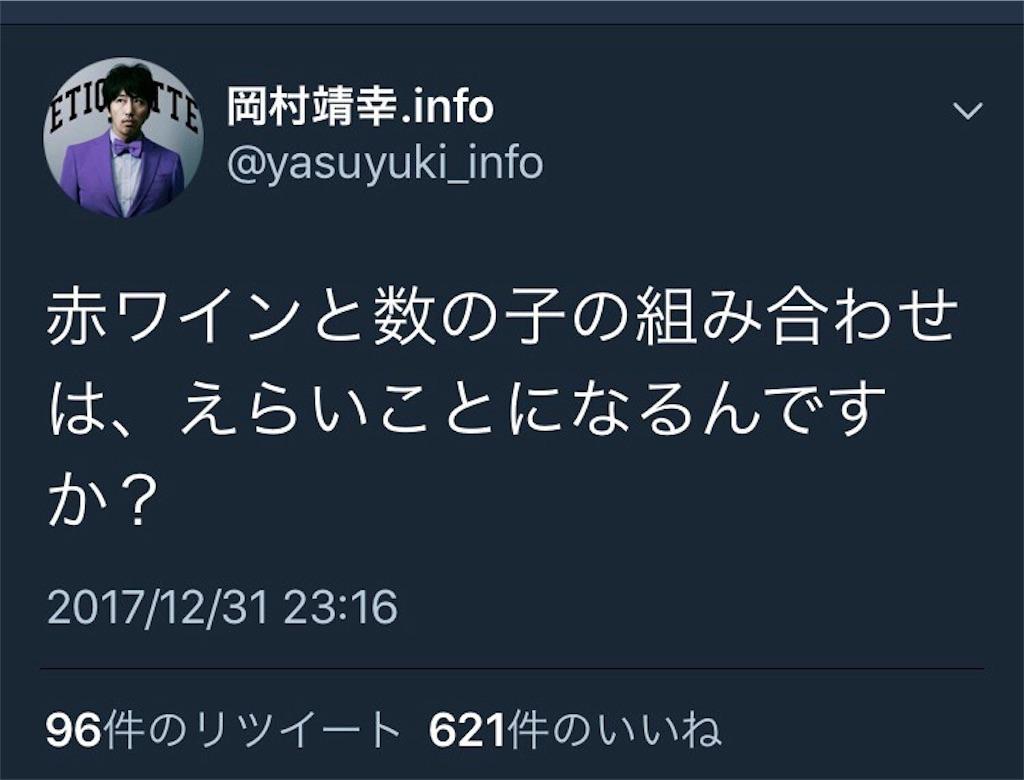f:id:rarayasuyuki:20180101221245j:image