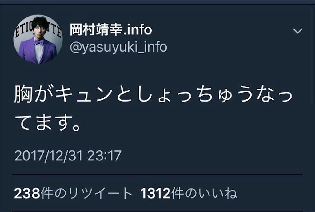 f:id:rarayasuyuki:20180101221400j:image