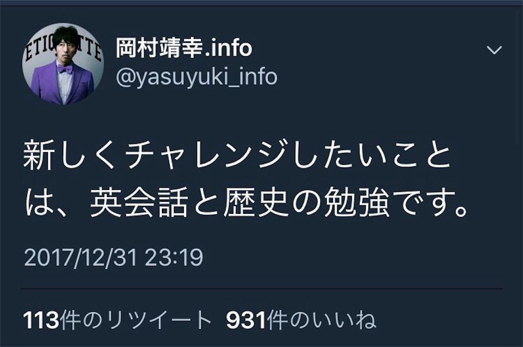 f:id:rarayasuyuki:20180101221519j:image