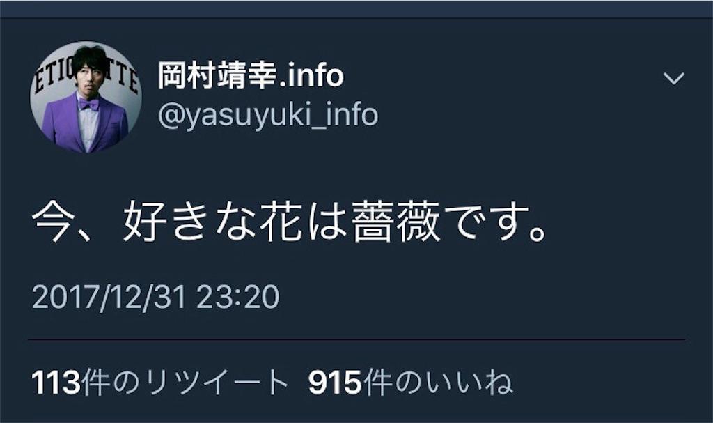 f:id:rarayasuyuki:20180101221619j:image
