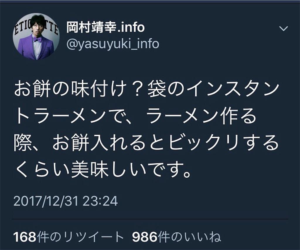 f:id:rarayasuyuki:20180101221710j:image