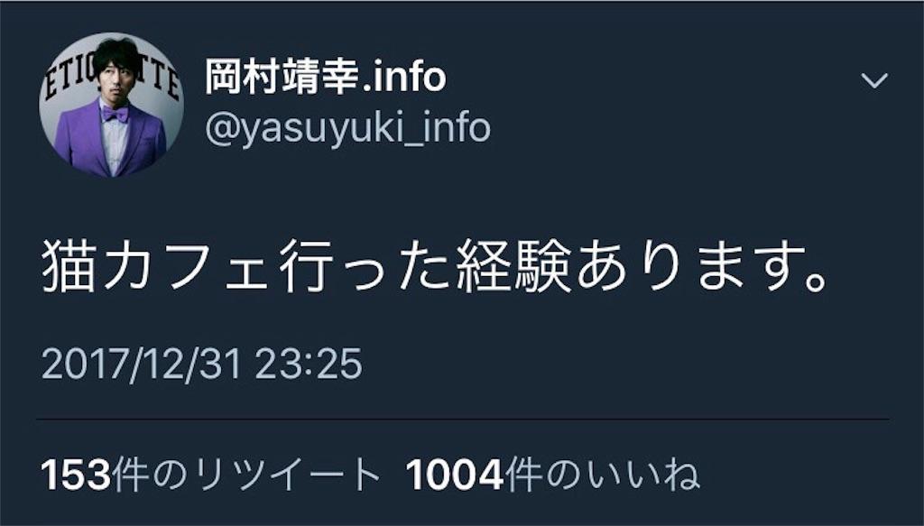 f:id:rarayasuyuki:20180101221813j:image
