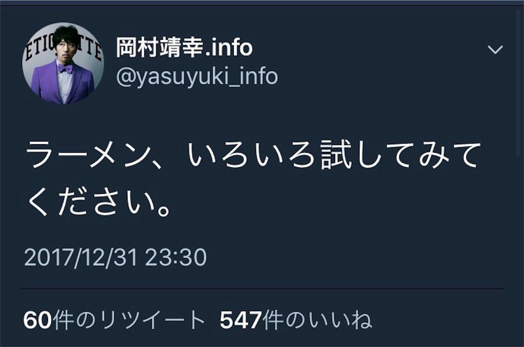 f:id:rarayasuyuki:20180101222026j:image