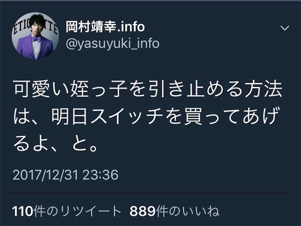 f:id:rarayasuyuki:20180101222112j:image
