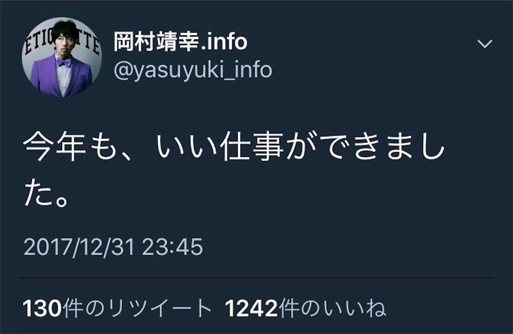 f:id:rarayasuyuki:20180101222152j:image