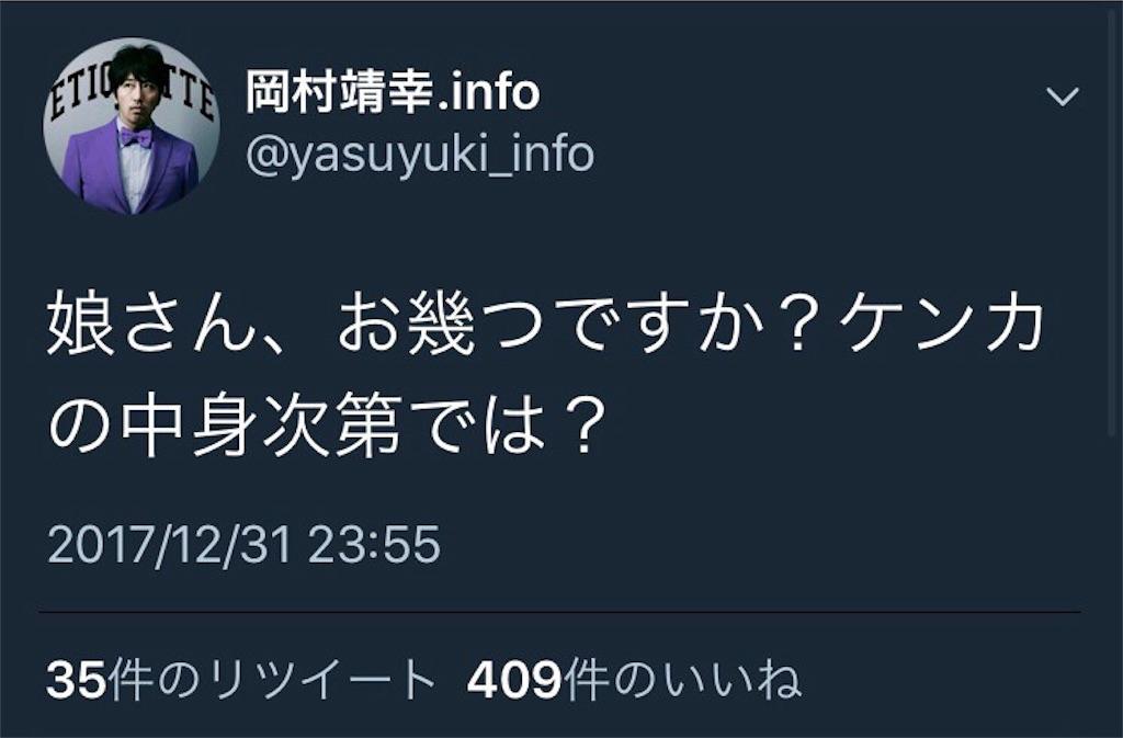 f:id:rarayasuyuki:20180101222223j:image