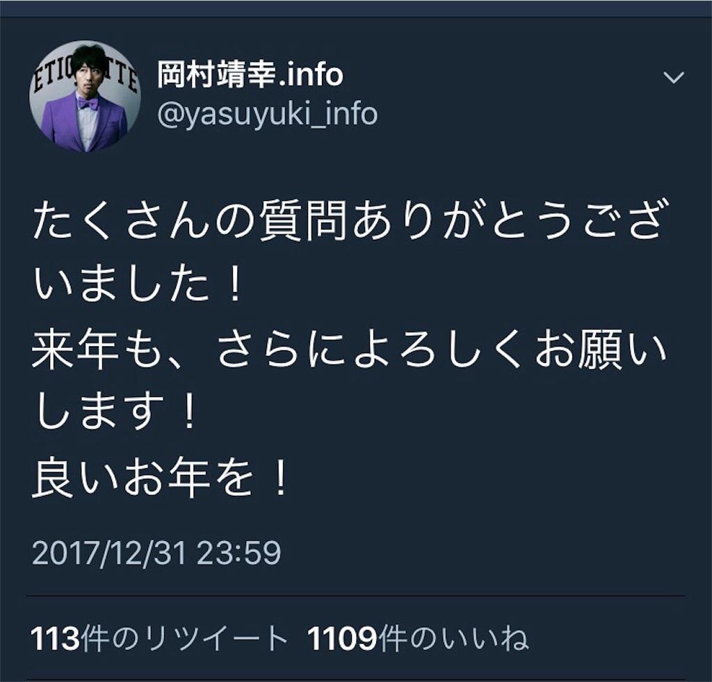f:id:rarayasuyuki:20180101222312j:image