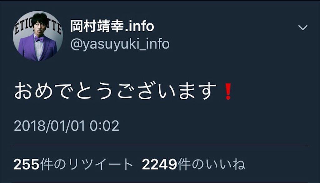 f:id:rarayasuyuki:20180101222412j:image