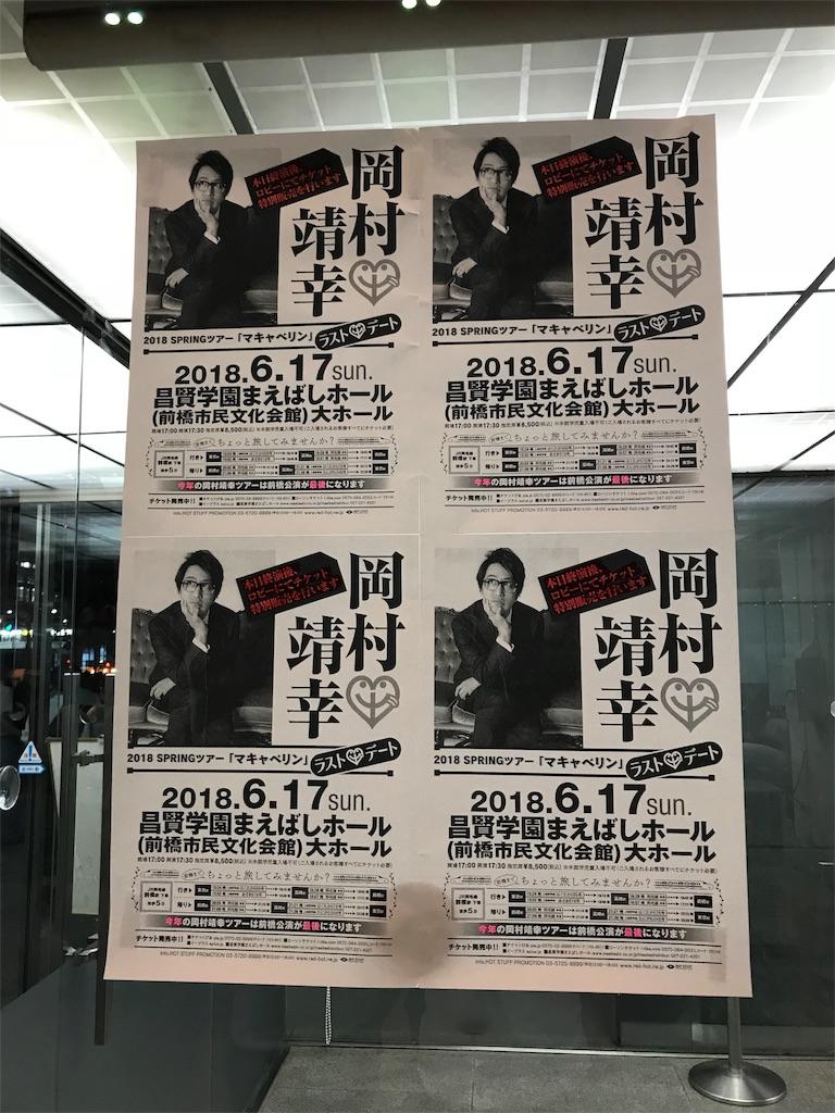 f:id:rarayasuyuki:20180615022333j:image
