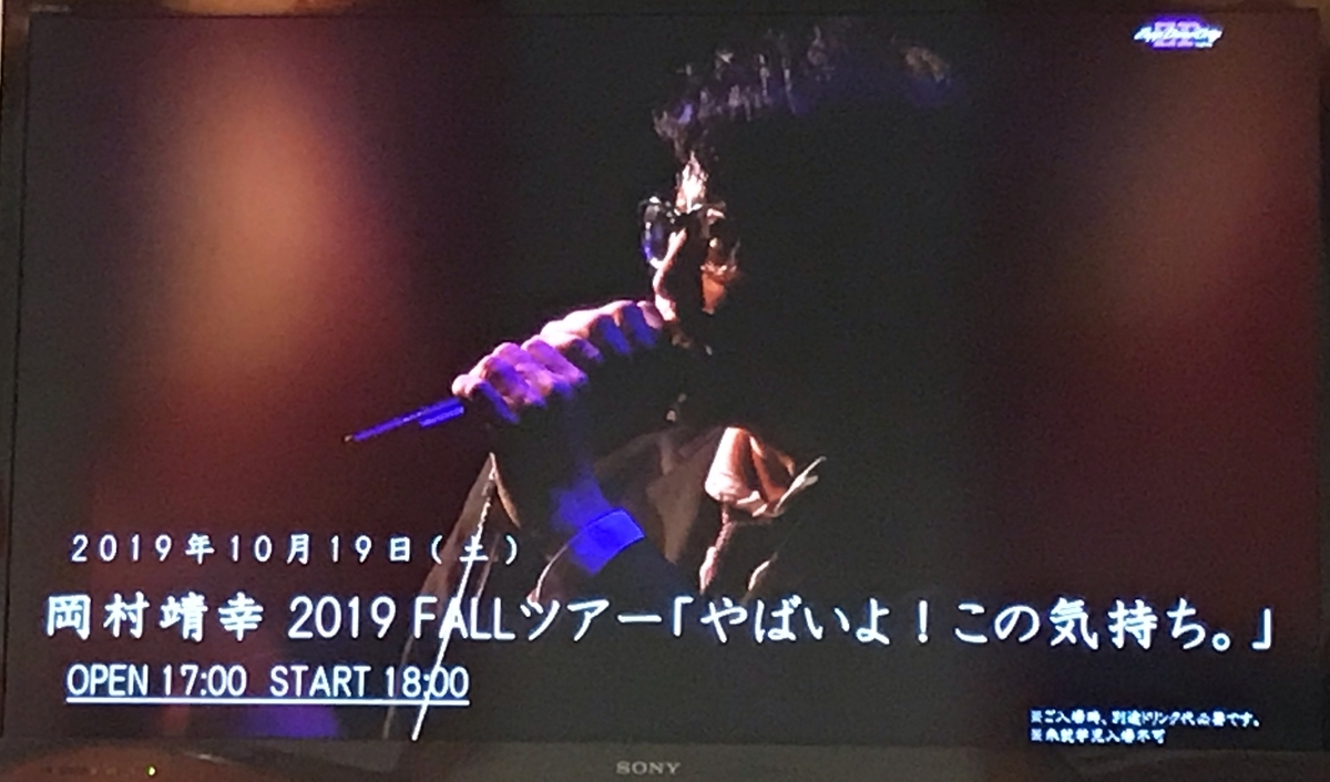 f:id:rarayasuyuki:20191021045747j:plain
