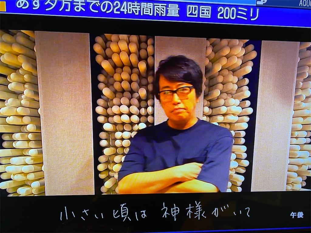 f:id:rarayasuyuki:20200718221457j:image