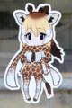 [東武動物公園][けものフレンズ][キリン] (32) キリン