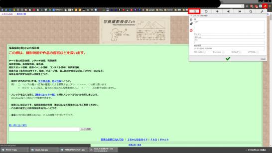 SnapCrab_写真撮影(仮)@2ch掲示板 - Google Chrome_2015-1-1_23-31-1_No-00