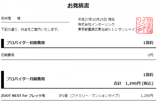 SnapCrab_NoName_2015-10-25_18-27-13_No-00