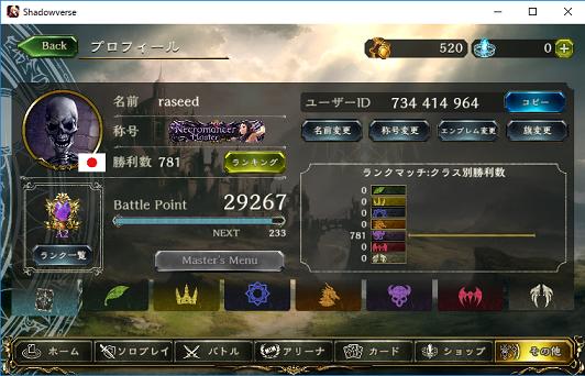 ルナちゃん800勝目前