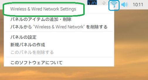wi-fi fix ip