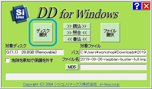 dd select disk