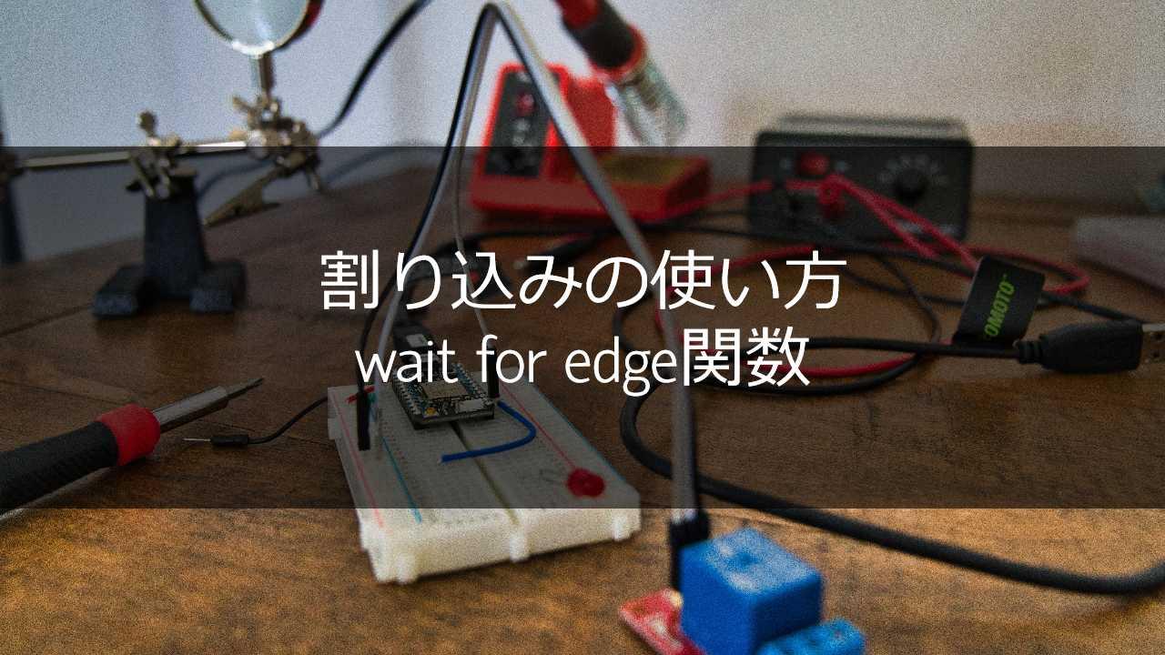 wait for edge