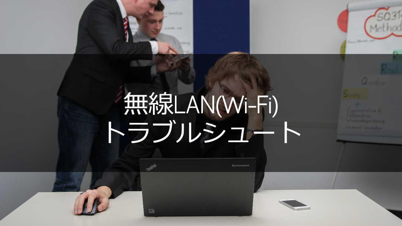 wifi trouble