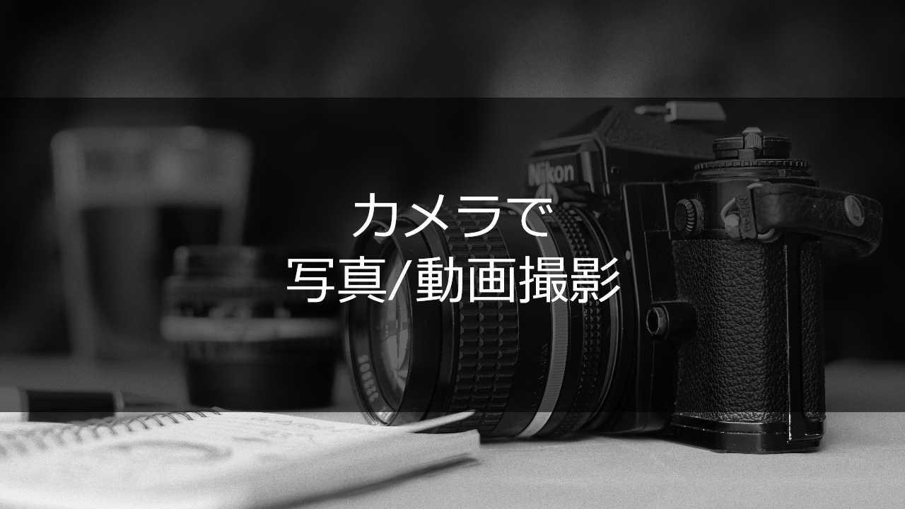camera photo movie