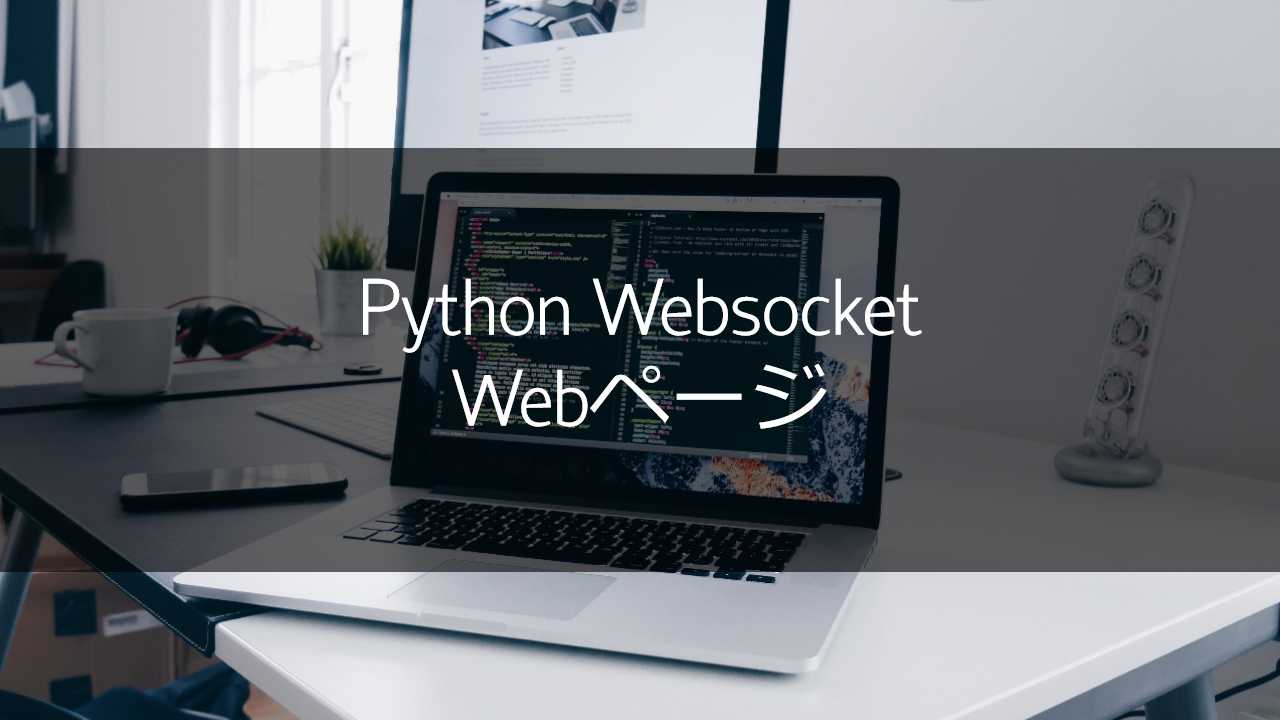 websocket web