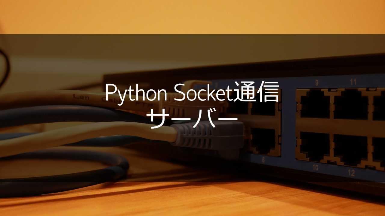 socket server