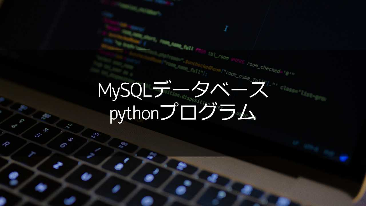 mysqldb python code