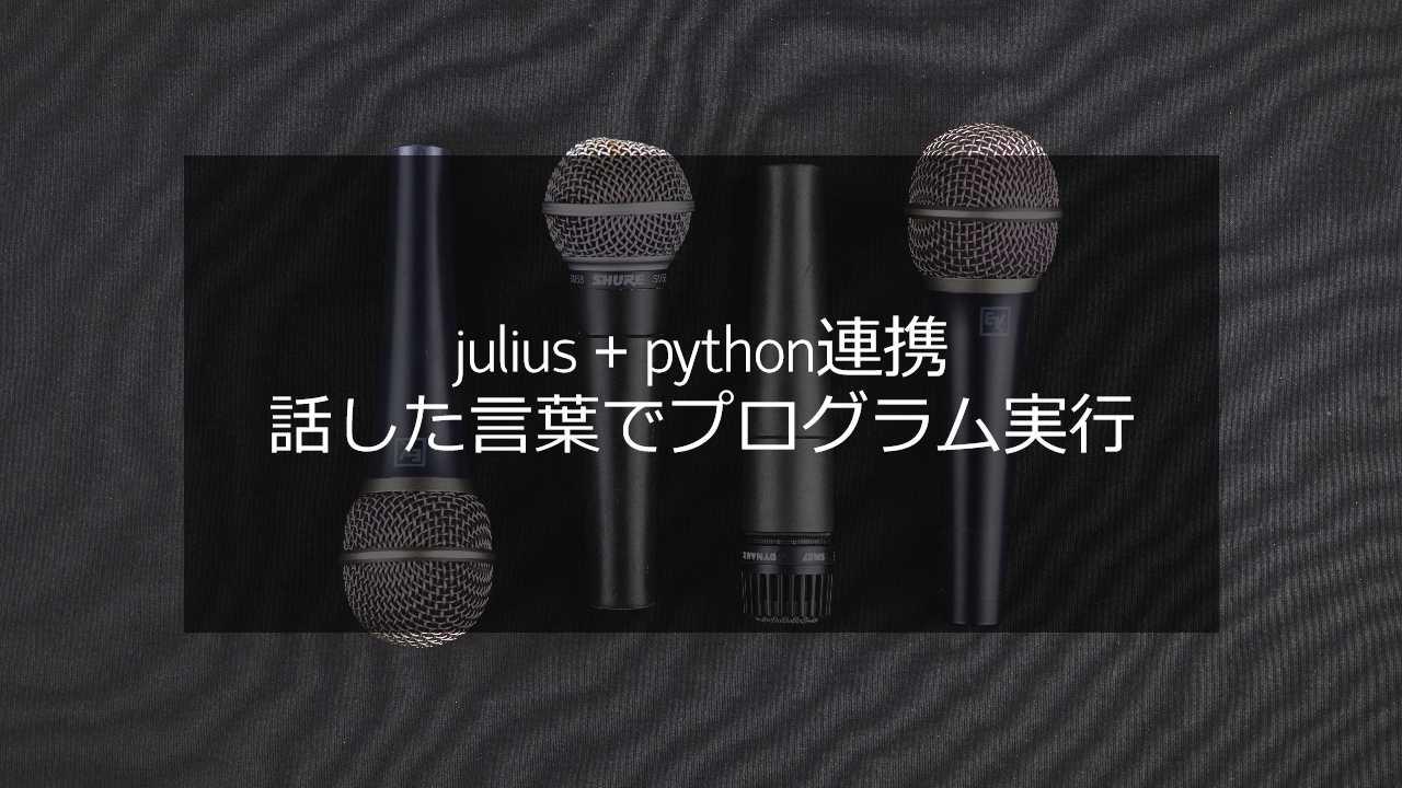 julius python